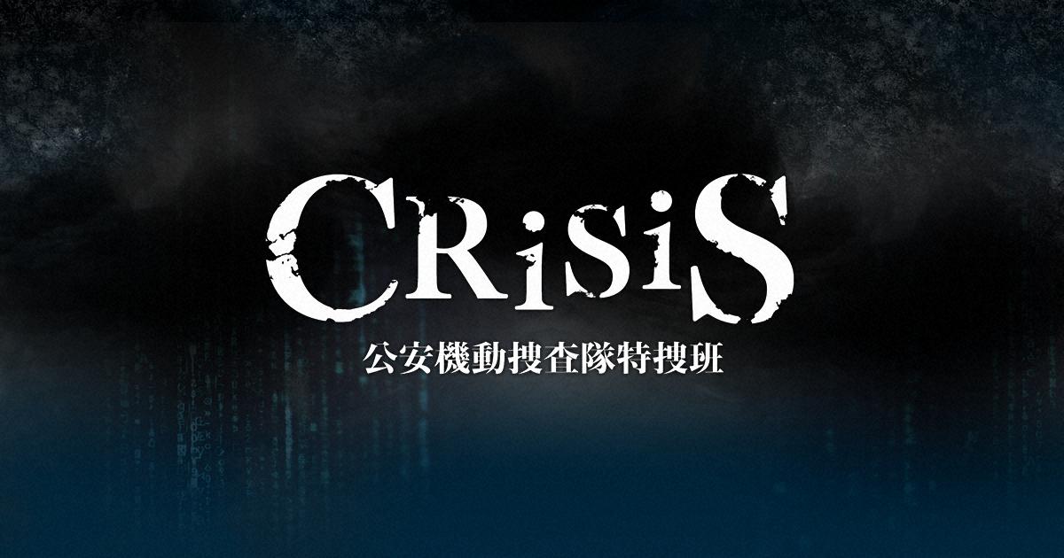 相関図   CRISIS 公安機動捜査隊特捜班   関西テレビ放送 カンテレ