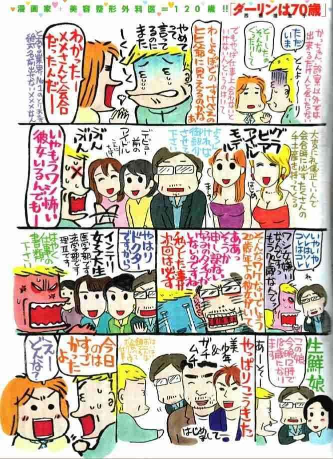 画像 : 清水富美加はやっぱり枕営業させられていた!?西原理恵子の漫画に登場 - NAVER まとめ