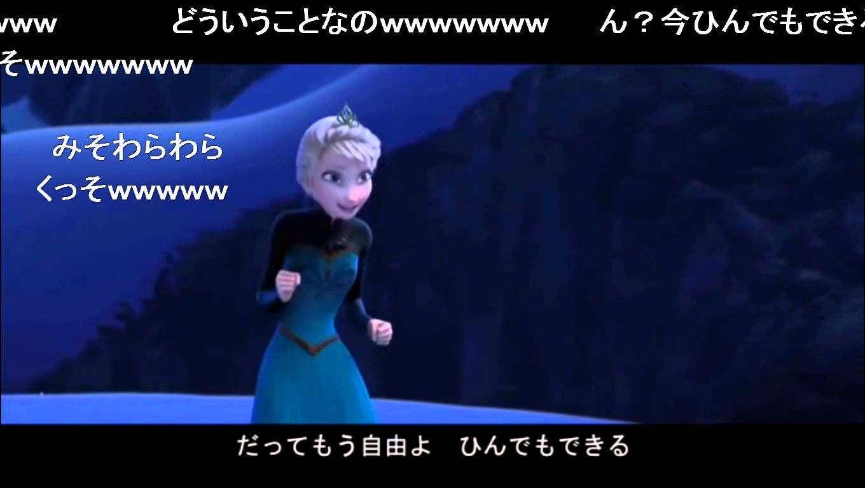 【フル】エルサが全く気が付かないうちに日本語になるウェイ【Let It Go】 - YouTube