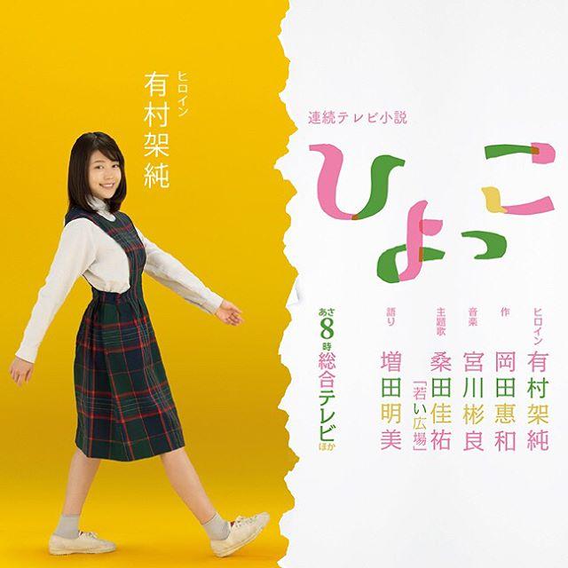 NHK「ひよっこ」鍵はイケメン? 視聴率伸びぬ理由