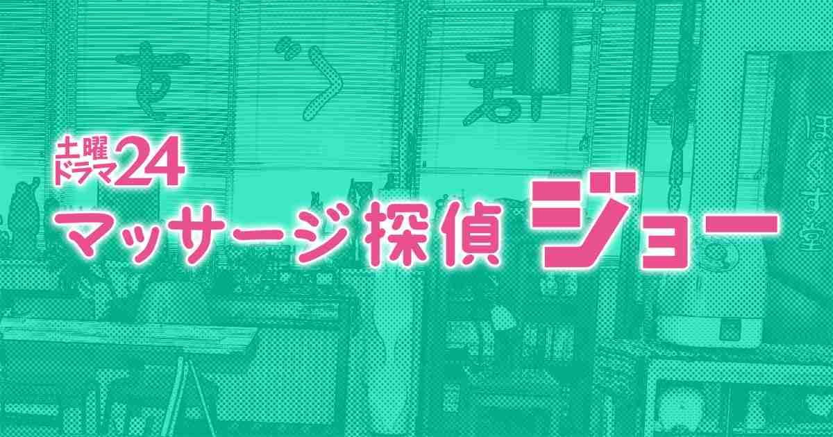 土曜ドラマ24「マッサージ探偵ジョー 」:テレビ東京