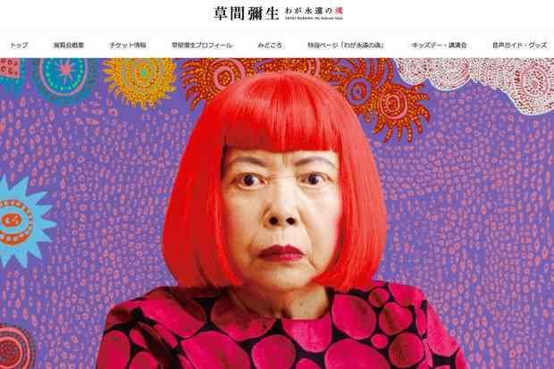 香取慎吾、草間彌生の展示作品130点の顔から「僕を探してみて」にファン困惑 (週刊女性PRIME) - Yahoo!ニュース