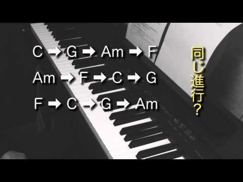 世界のポップミュージックで最も使われているコード進行 - YouTube