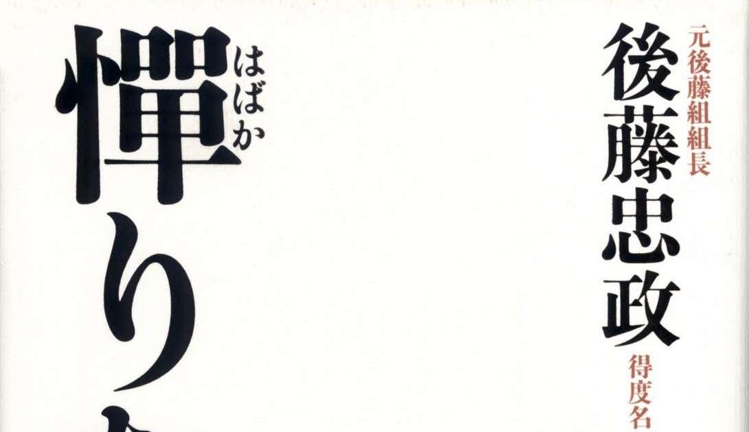 やや日刊カルト新聞: 元後藤組組長がつづった創価学会とヤクザ