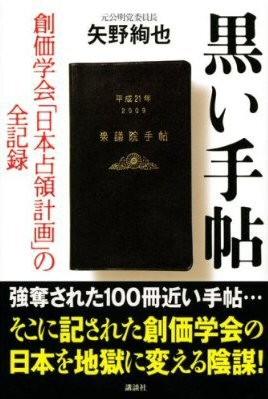 「フライデー」平成22年5月28日号 創価学会と後藤組 - わんわんらっぱー