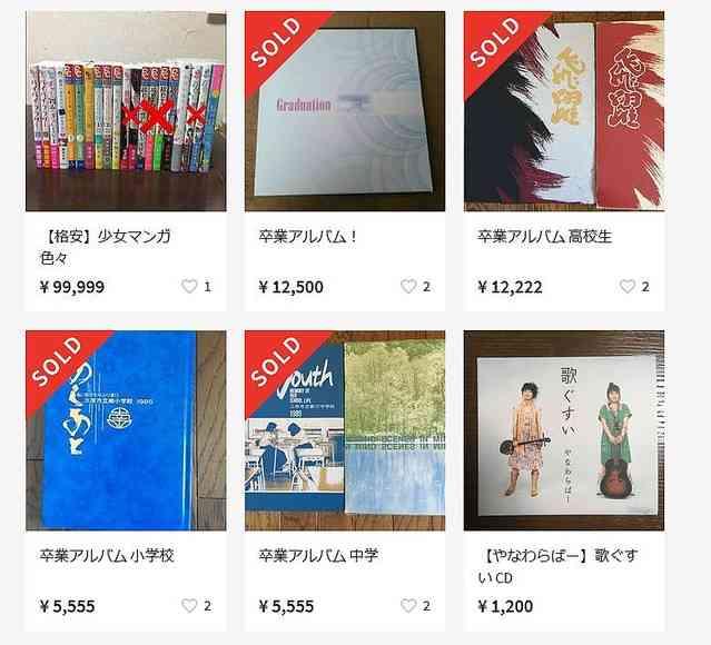 メルカリで「卒業アルバム」売買の謎 個人情報収集が目的?それともアイドルのファンが購入か