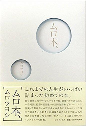ムロツヨシ、初の著書「ムロ本、」発売日に重版決定も「星野源は18万部とあった」と完敗を認める