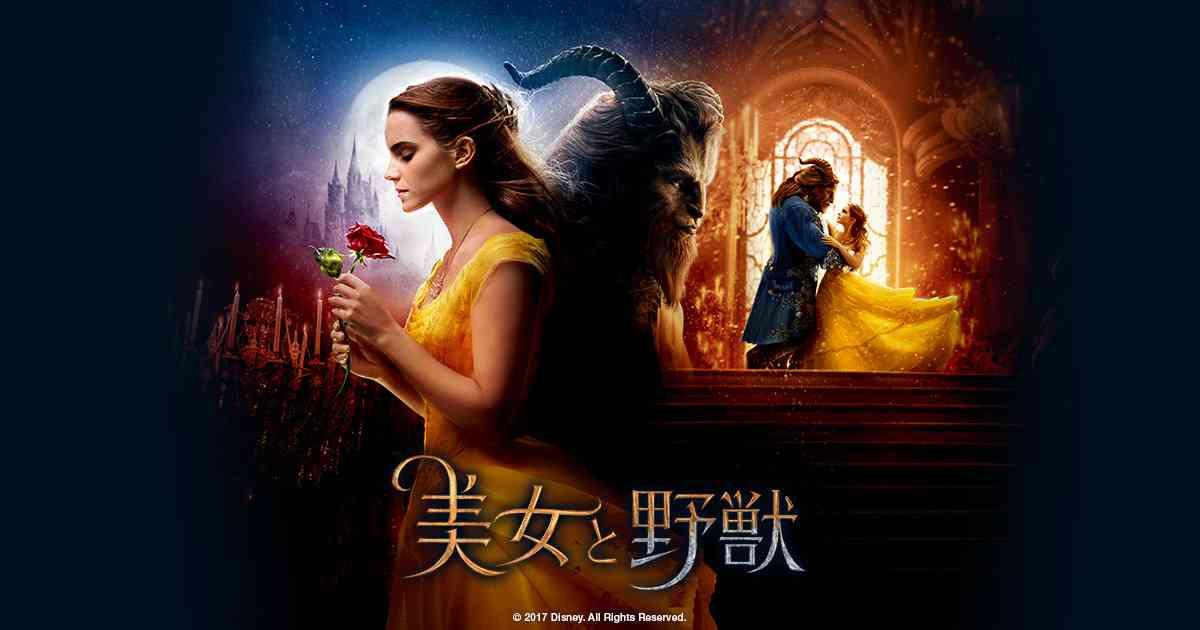 美女と野獣|映画|ディズニー|Disney.jp |