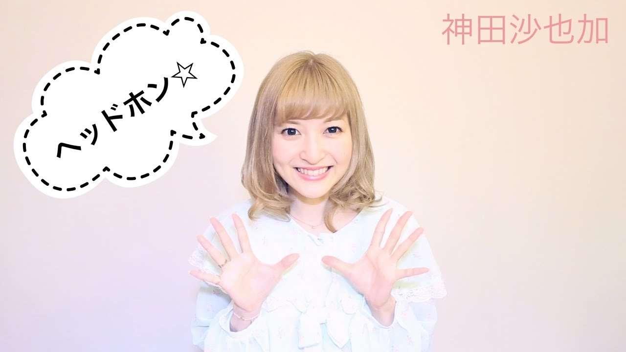【神田沙也加】エブリデイ良音質【11かいめ】 - YouTube
