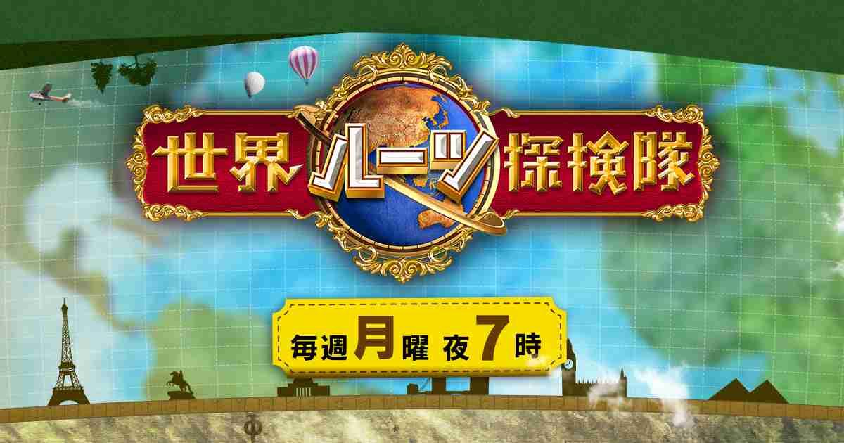 世界ルーツ探検隊|テレビ朝日