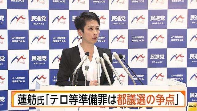 蓮舫氏「テロ等準備罪は都議選の争点」(フジテレビ系(FNN)) - Yahoo!ニュース