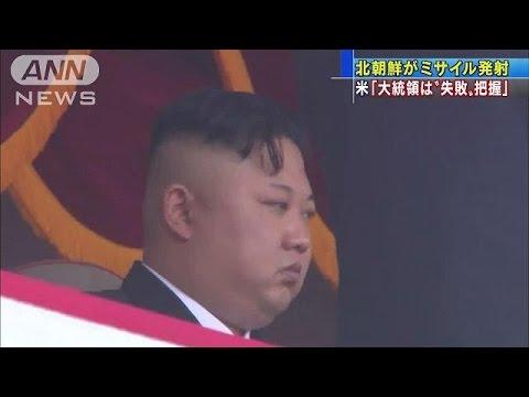 武力誇示? 北朝鮮、ミサイル発射も直後に爆発か(17/04/16) - YouTube