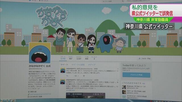 神奈川県の公式ツイッターに個人的な意見を誤って投稿 | NHKニュース