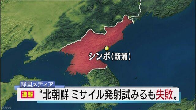 北朝鮮がミサイル発射に失敗 韓国軍発表 | NHKニュース