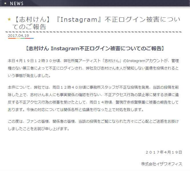 志村けんインスタに不正ログイン 所属事務所が警察に被害を報告 男性の局部写真が掲載されていたとの声も