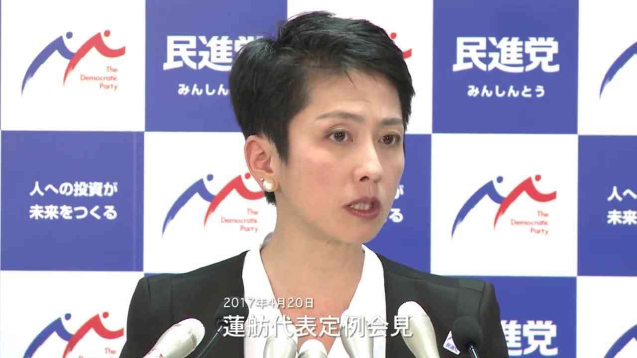 民進党・蓮舫代表定例会見 2017年4月20日 - YouTube