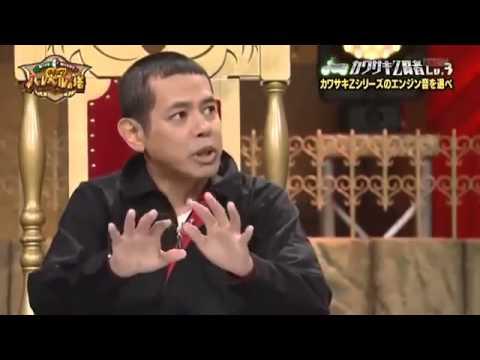 【バラエティ】カワサキ バイク 川崎 チュート ノッチ - YouTube