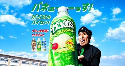 がぶ飲みメロンクリームソーダとかいう最高に意識の低い飲み物wwwwwww