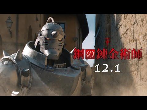 映画『鋼の錬金術師』予告Ⅱ【HD】2017年12月1日公開 - YouTube