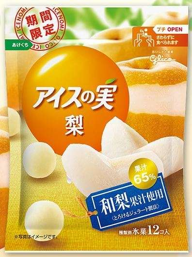 アイスの実、どの味がすき?