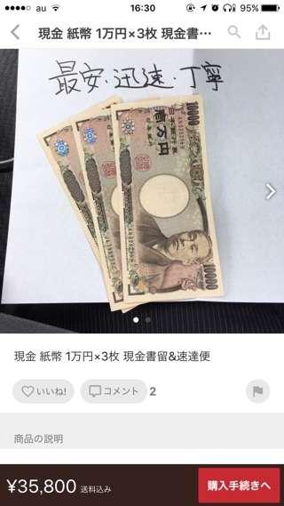 「1万円札3枚を35,500円で売ります」メルカリに出品される「現行紙幣」に潜む闇