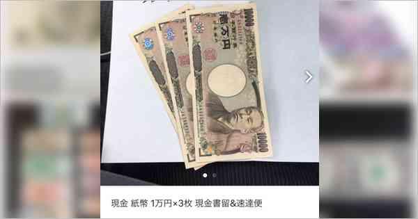 「1万円札3枚を35,500円で売ります」メルカリに出品される「現行紙幣」に潜む闇  |  かみあぷ – iPhoneひとすじ!