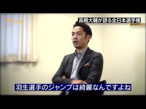 鈴木明子の羽生結弦評「もっとエモーショナルにできるのでは」に羽生ファン激怒