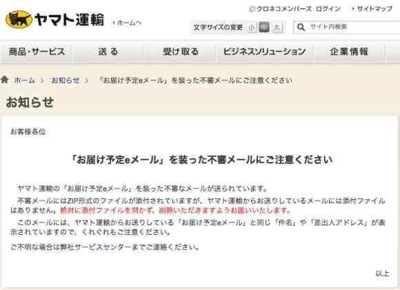 【注意喚起】ヤマト運輸を装った不審メールが拡散中! ネット上でも警戒を呼び掛ける声が続出!!