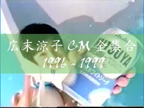 Hirosue Ryoko 広末涼子 CM 全集合 1996 - 1999, MITSUYA, Nissin UFO, KIRIN, Knoss, さくら銀行, Meltykiss - YouTube