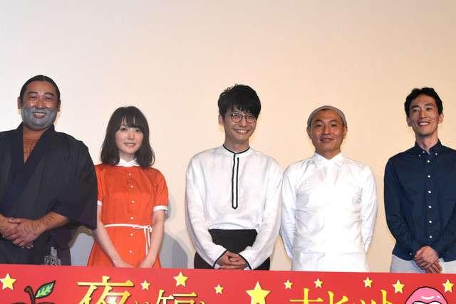 星野源「夜ふかしが大好き」、花澤香菜らと「夜は短し歩けよ乙女」舞台挨拶に登壇 - 映画ナタリー