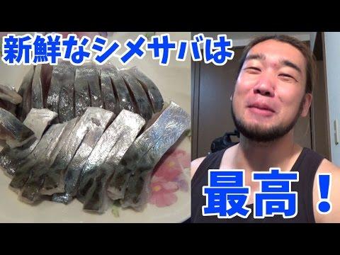 釣ったばかりの新鮮なサバで〆サバ作ったら旨すぎて泣いた - YouTube