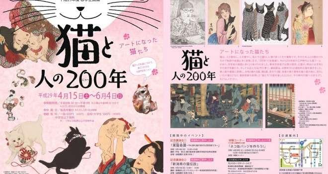約200点展示!浮世絵、日本画に描かれた様々な猫たちが満載「猫と人の200(にゃ~)年」開催 | 新潟県 - アート 日本画・浮世絵 - Japaaan