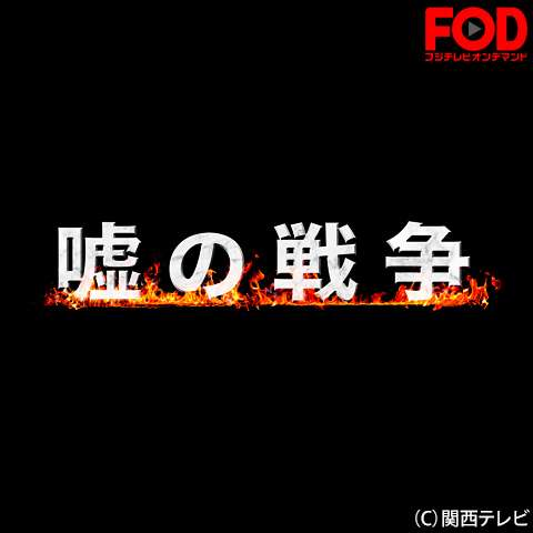 草なぎ剛(「嘘の戦争」)がドラマアワードで主演男優賞受賞、鬼気迫る演技に絶賛の声 - music.jpニュース