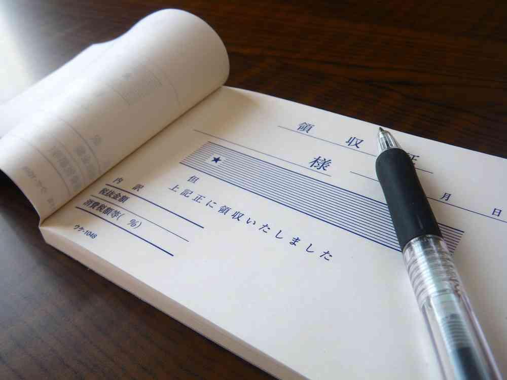 全文表示 | メルカリに「領収書」出品 禁止でもイタチゴッコ : J-CASTニュース