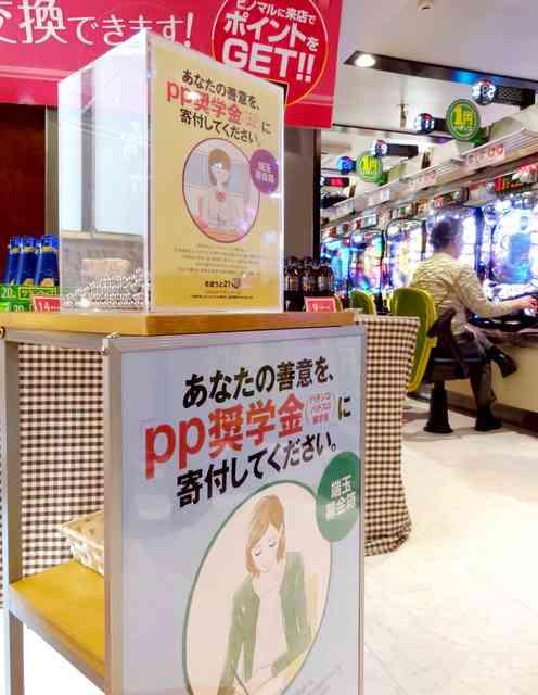 「パチンコの余り玉を奨学金に」 協賛店が寄付呼びかけ (朝日新聞デジタル) - Yahoo!ニュース