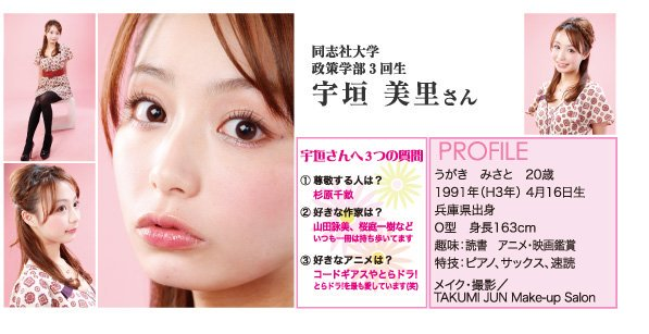 女子アナ・お天気お姉さんのヘアメイク研究トピpart2
