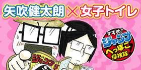 【3話】ジャンプ編集部の女子トイレのマークを矢吹健太朗先生がデザインしたらこうなった!! - 少年ジャンプ+α