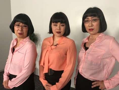 """ブルゾンちえみ、阿佐ヶ谷姉妹に""""キャリアウーマン""""メイク指南"""