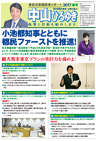 中山ひろゆき公式サイト - 東京都議会議員(台東区)民進党所属