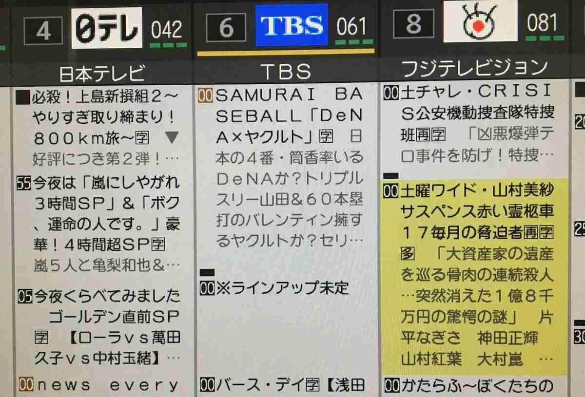嵐・大野智、ラジオ番組が放送終了 14年半の活動に幕