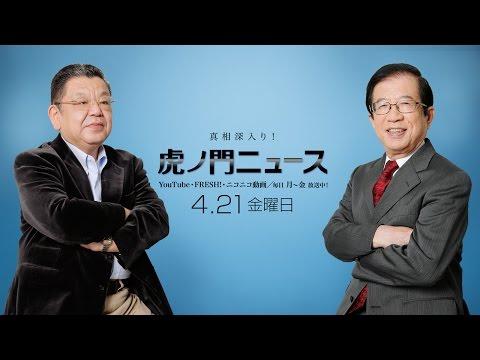 【DHC】4/21(金) 武田邦彦・須田慎一郎・居島一平【虎ノ門ニュース】 - YouTube