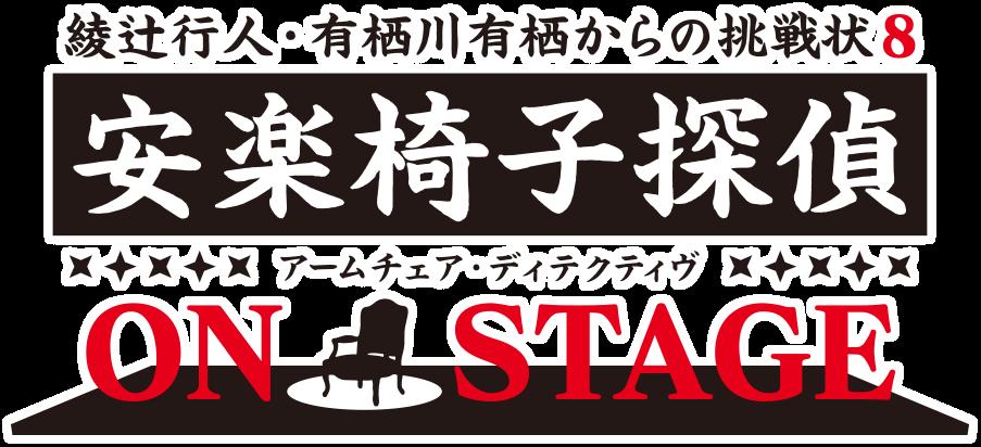 安楽椅子探偵 ON STAGE | 朝日放送