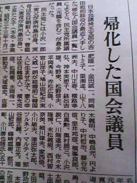 帰化国会議員リスト - BBの覚醒記録。無知から来る親中親韓から離脱、日本人としての目覚めの記録。