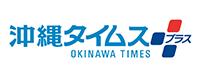沖縄旅行中に早産、医療費なんと600万円 「パニック」の台湾人夫婦に救いの手 | 沖縄タイムス+プラス ニュース | 沖縄タイムス+プラス
