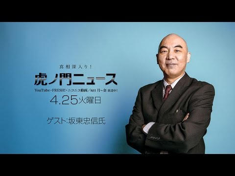 【DHC】4/25(火) 百田尚樹・坂東忠信・居島一平【虎ノ門ニュース】 - YouTube