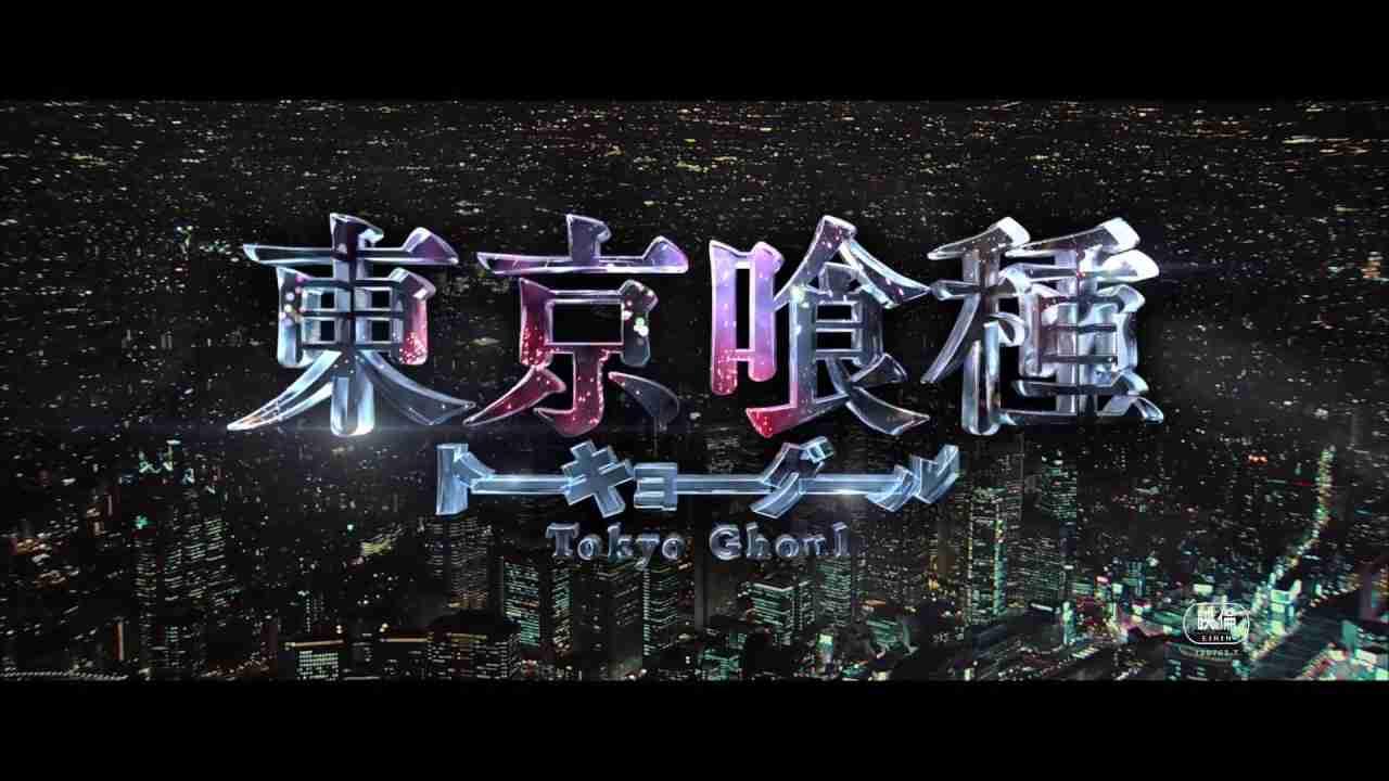「東京喰種」特報 - YouTube