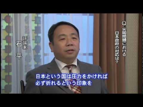 【恐怖】 中国人 「日本を占領して東京大虐殺をやりたい」 【尖閣侵略】 - YouTube