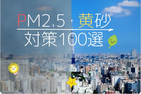 PM2.5・黄砂アレルギーの方!集まれ〜