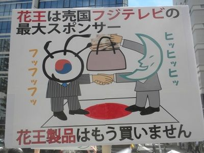 テレビスポンサー企業への不買運動! - NAVER まとめ