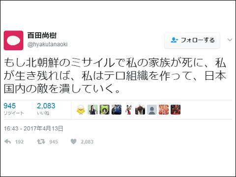 百田尚樹、日本国内でのテロを予告 - エキサイトニュース(4/4)